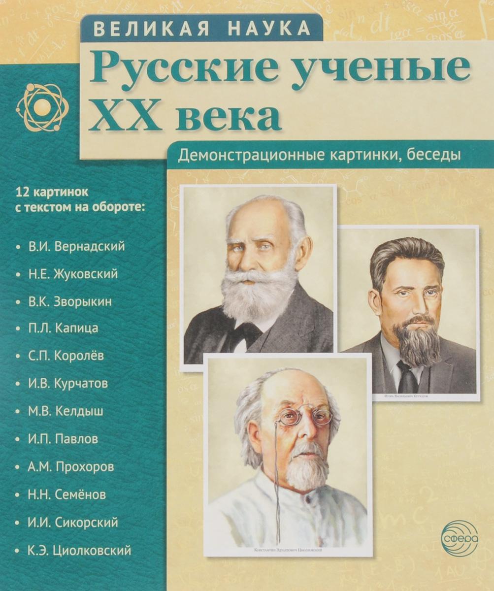 Т. В. Цветкова Великая наука. Русские ученые XX века. Демонстрационные картинки  (набор из 12 карточек)
