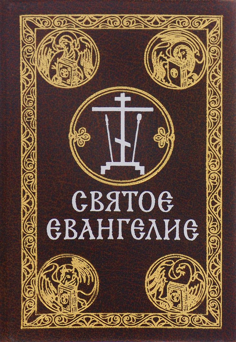 Святое Евангелие (миниатюрное издание) испанская эпиграмма миниатюрное издание
