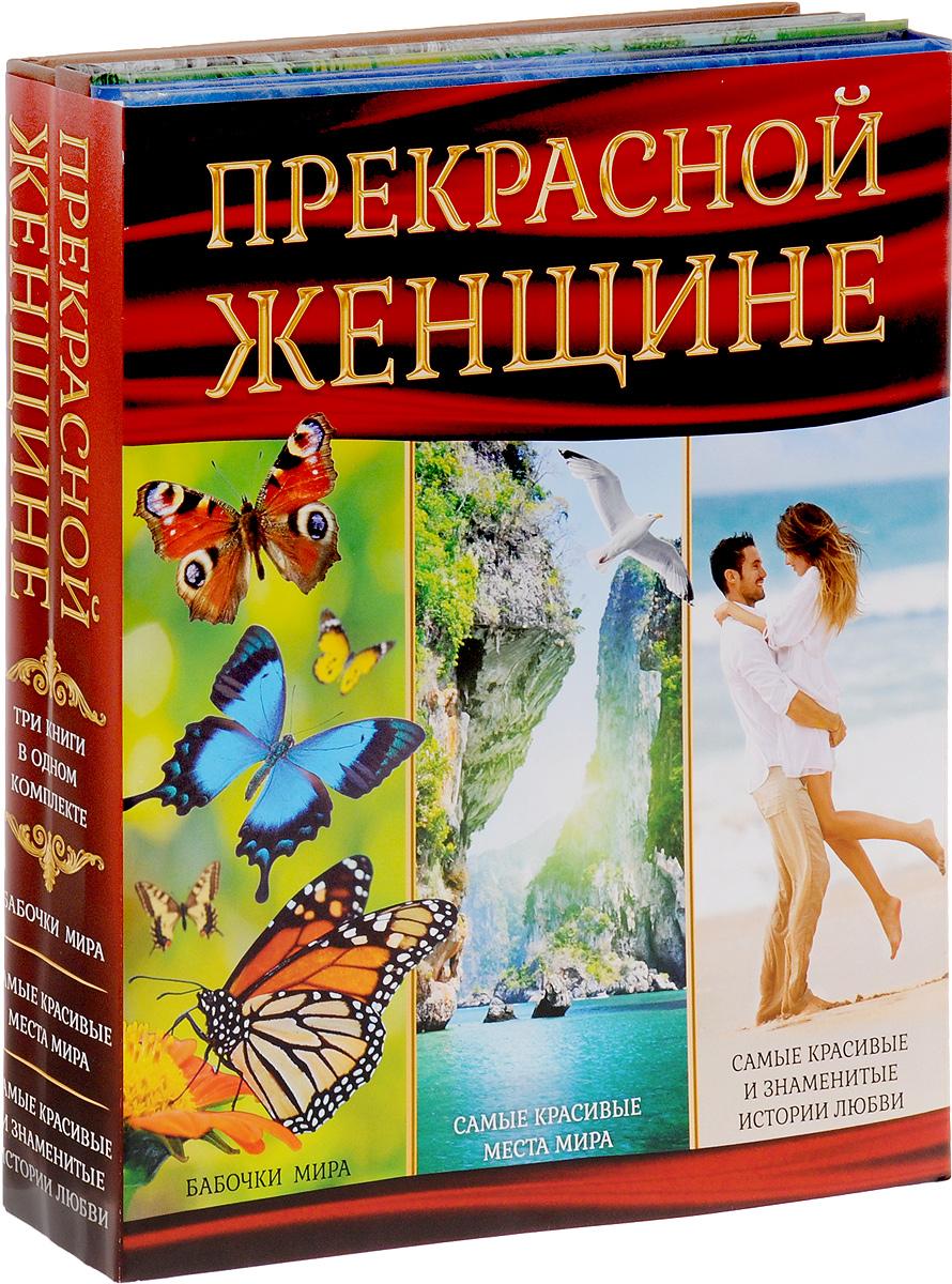 Леонид Каабак Прекрасной женщине (комплект из 3 книг) самые красивые аквариумы мира
