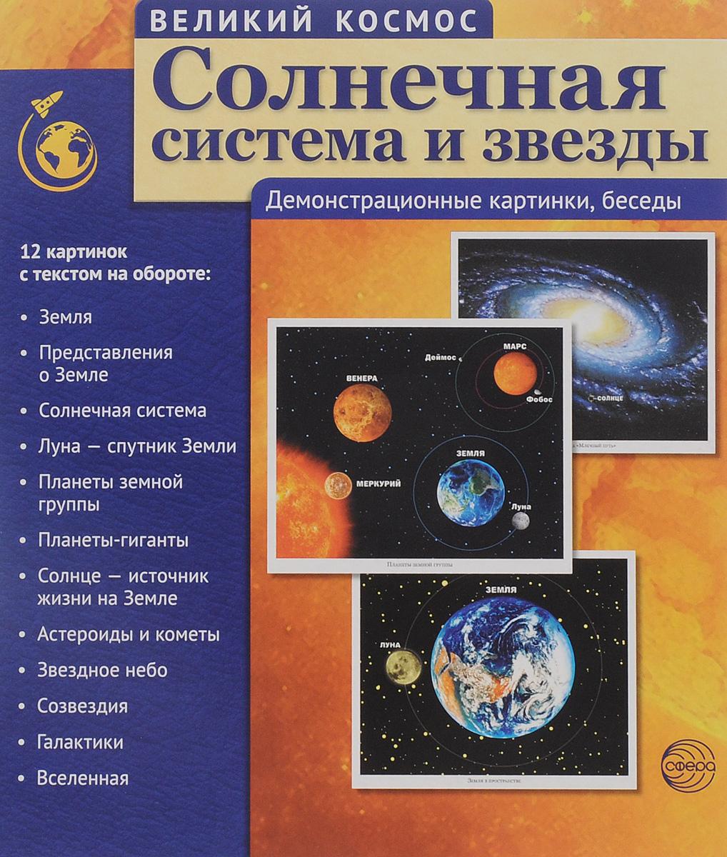 Великий Космос. Солнечная система и звезды. Демонстрационные картинки (набор из 12 карточек)