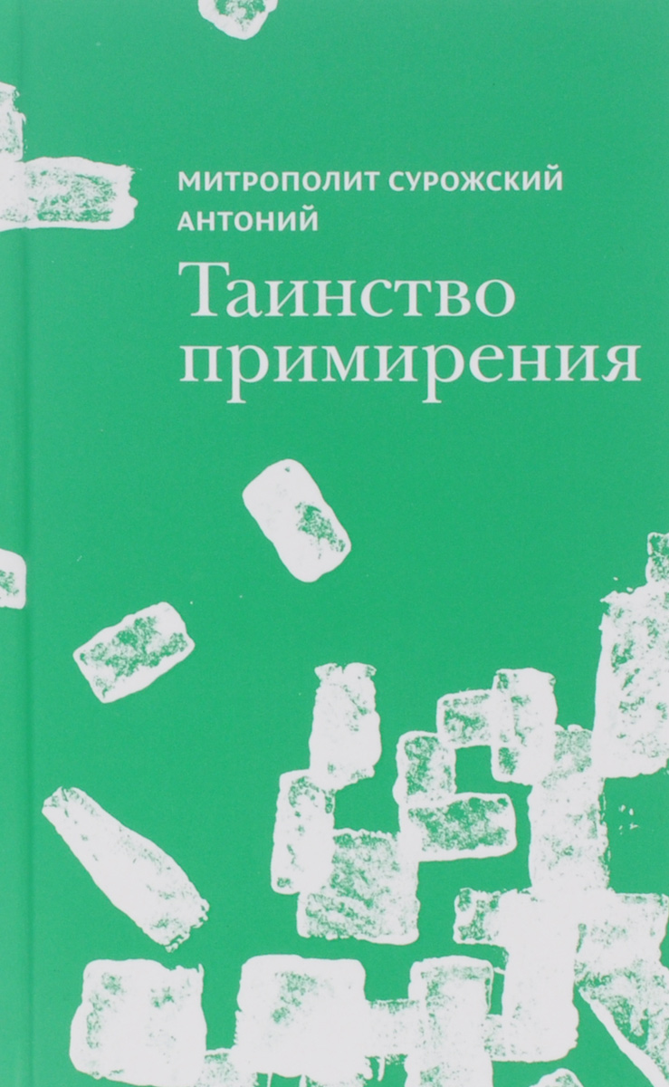Антоний Сурожский Сурожский А. Таинство примирения а сурожский материя и дух isbn 978 5 98063 030 0