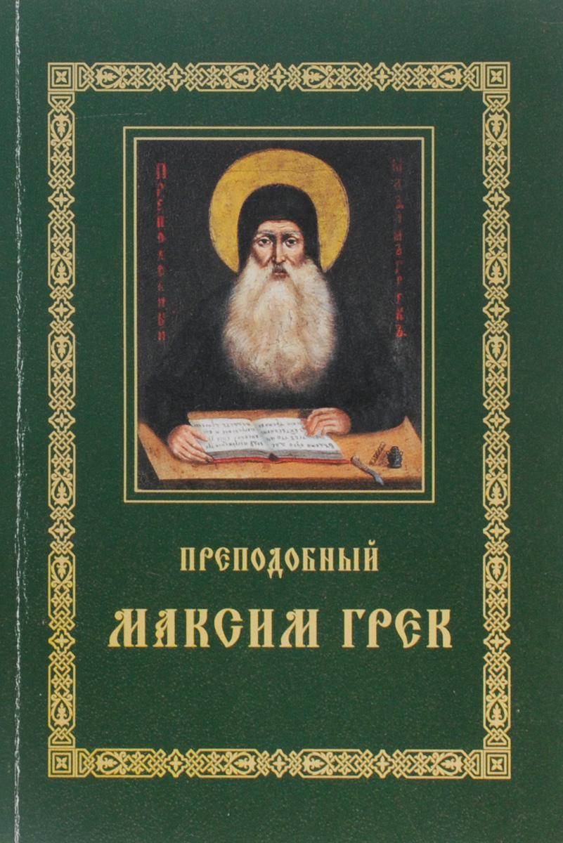 Преподобный Максим Грек. а а тихомиров св троице сергиева лавра