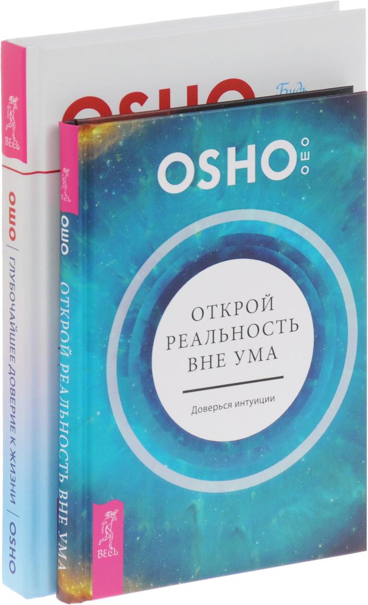 Открой реальность вне ума. Глубочайшее доверие к жизни (комплект из 2 книг). Ошо