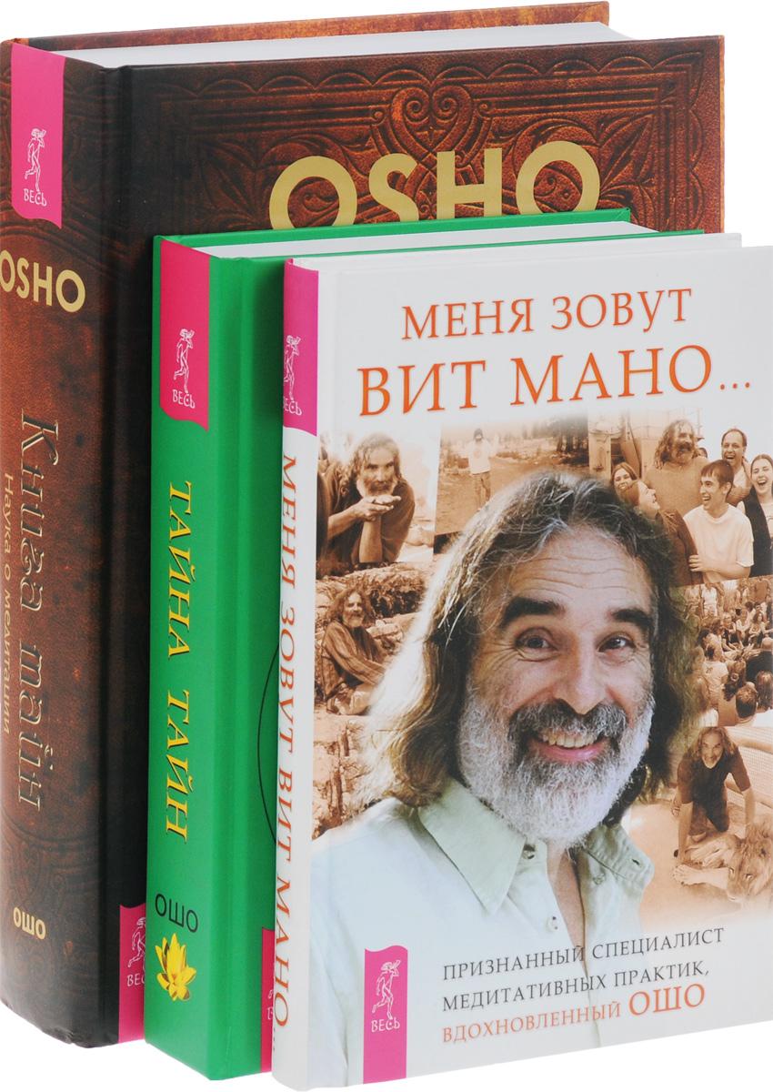 Книга тайн. Меня зовут Вит Мано. Тайна тайн (комплект из 3 книг). Ошо, Вит Мано