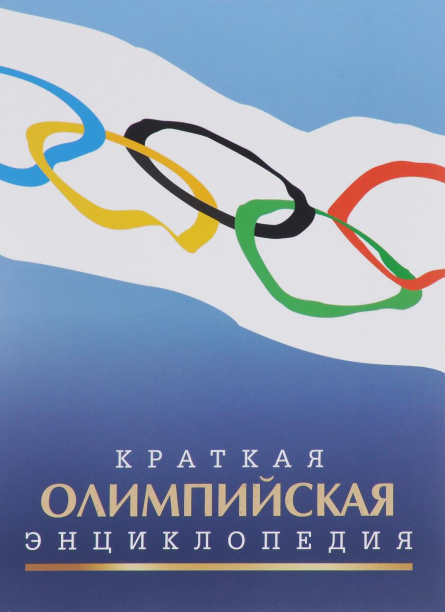 В. Л. Штейнбах Краткая олимпийская энциклопедия цена
