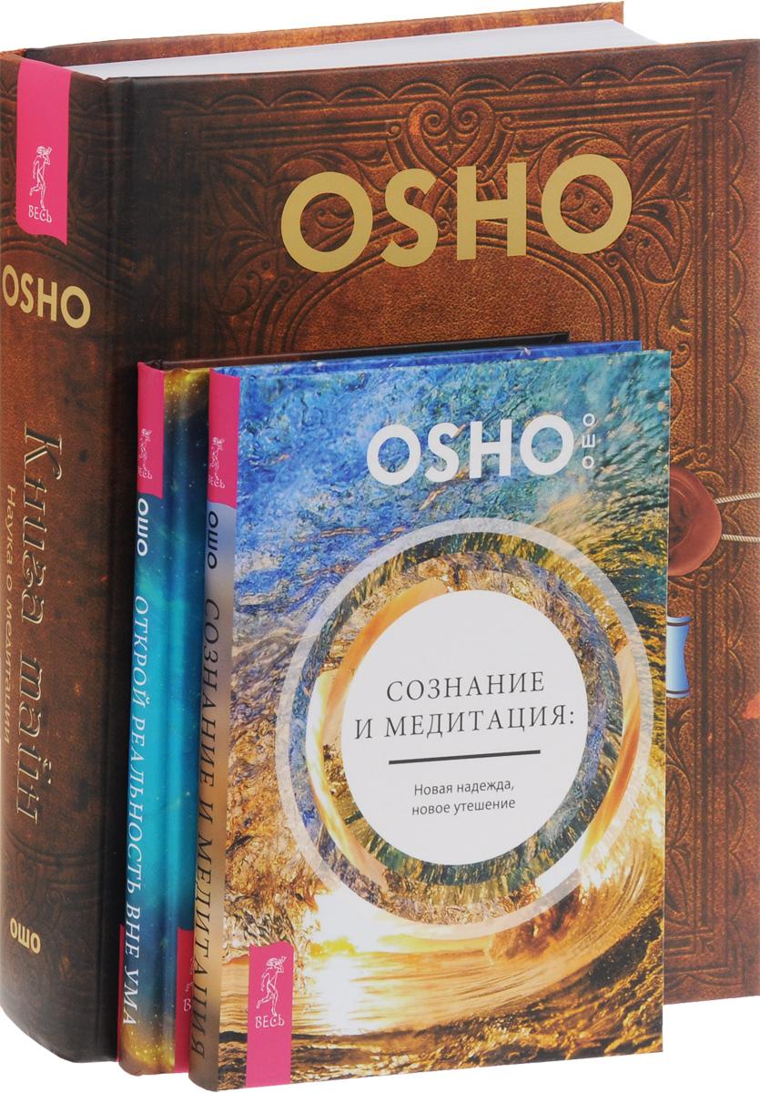 Открой реальность вне ума. Сознание и медитация. Книга тайн (комплект из 3 книг). Ошо