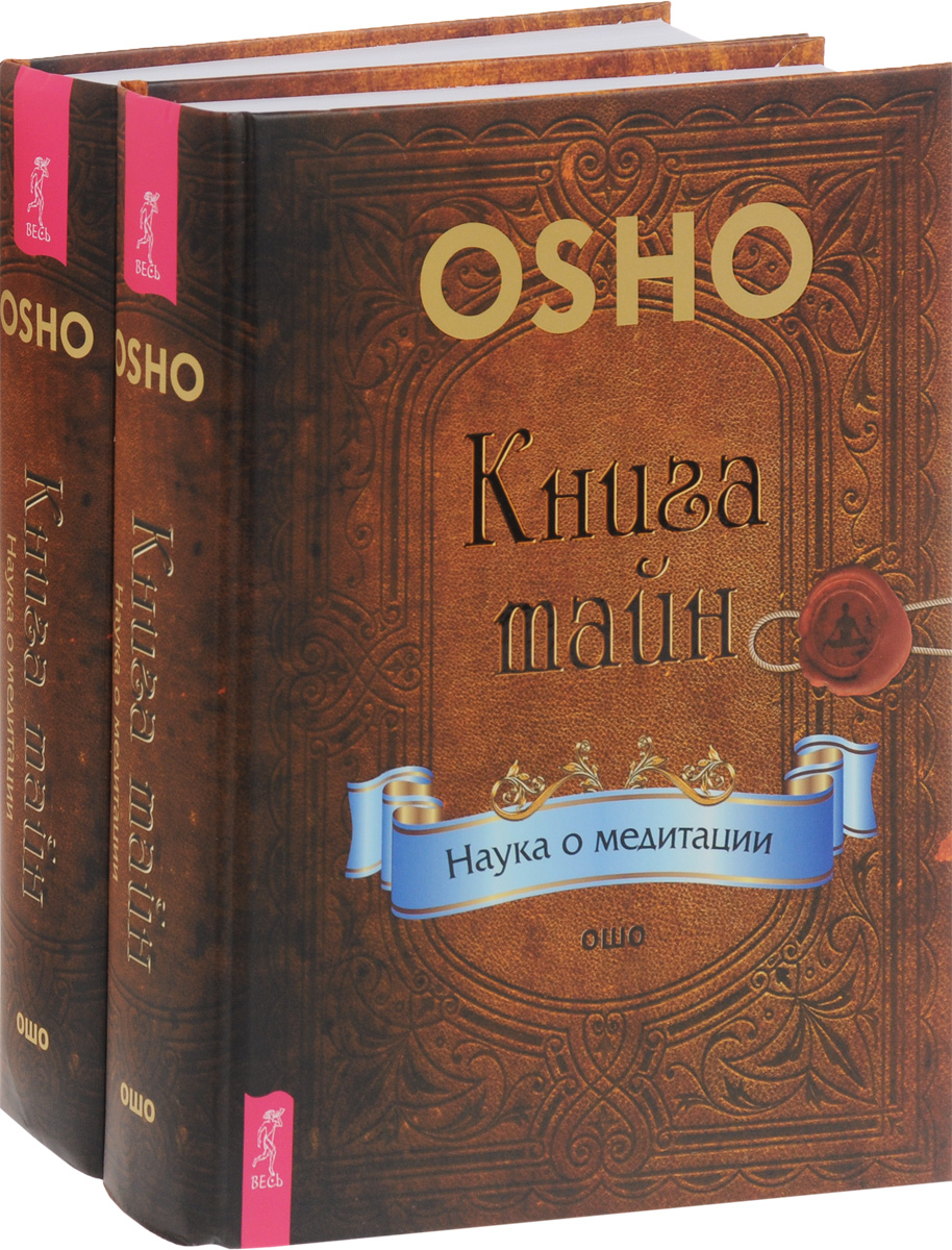 Книга тайн. Наука о медитации (комплект из 2 книг). Ошо