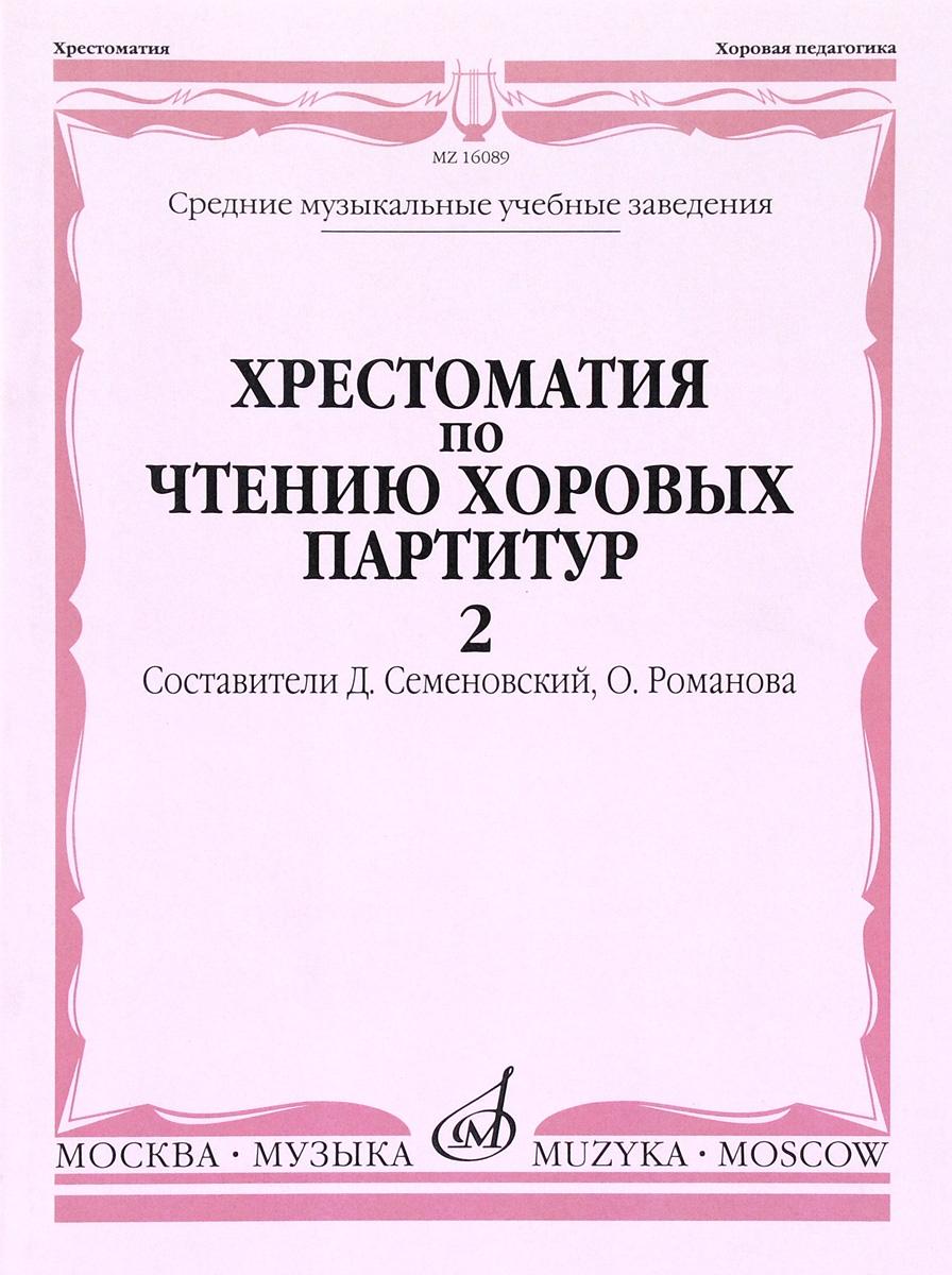 Хрестоматия по чтению хоровых партитур. В 5 выпусках. Выпуск 2. Произведения для хора в сопровождении фортепиано