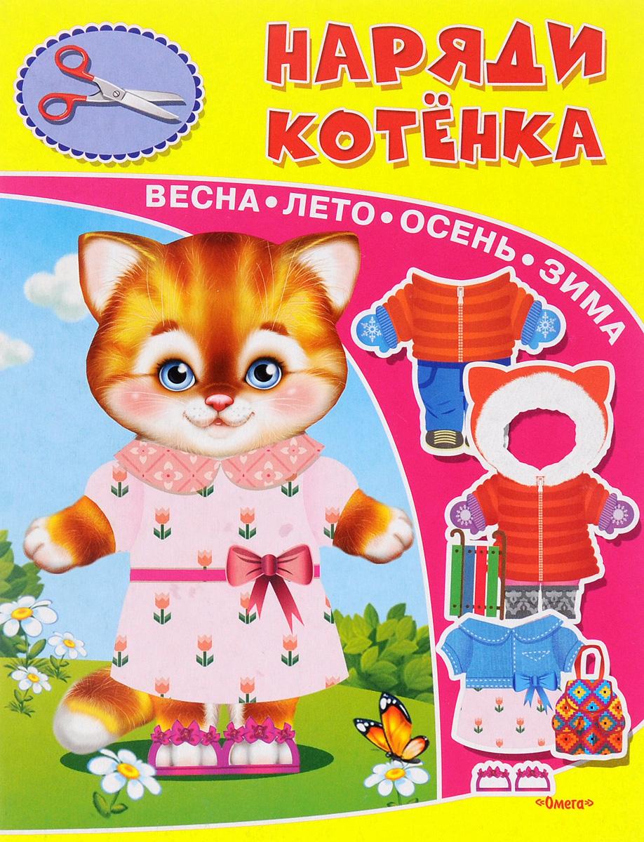 Наряди котенка бенгальского котенка в егорьевске
