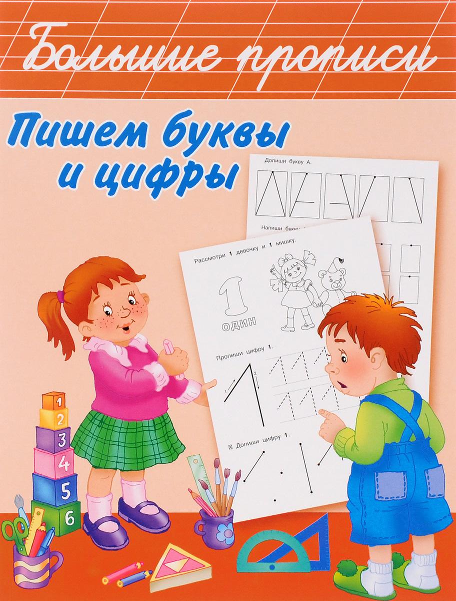 Двинина Людмила Владимировна Пишем буквы и цифры sega