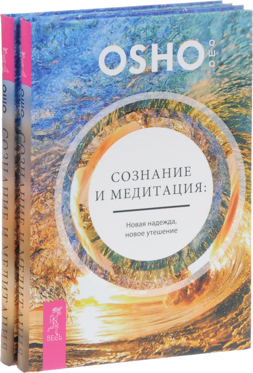 Сознание и медитация. Новая надежда, новое утешение ( комплект из 2 книг). Ошо