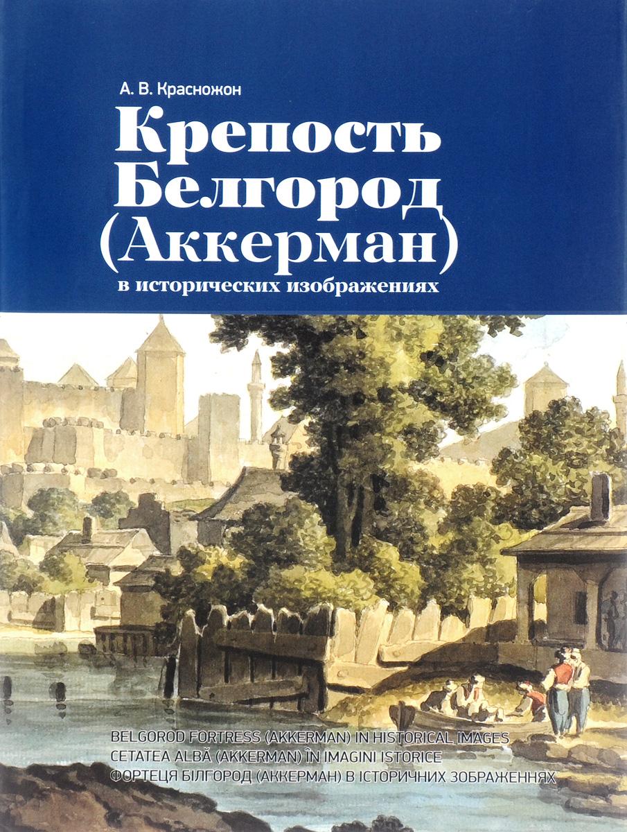 А. В. Красножон Крепость Белгород (Аккерман) в исторических изображениях
