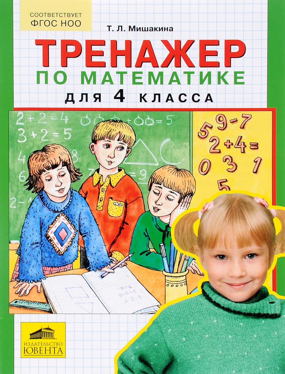 Т. Л. Мишакина Тренажер по математике. 4 класс