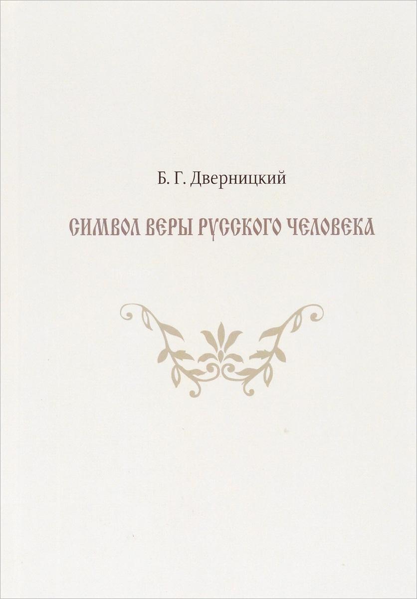 Б. Г. Дверницкий Символ веры русского человека вера образованных людей символ веры с толкованием