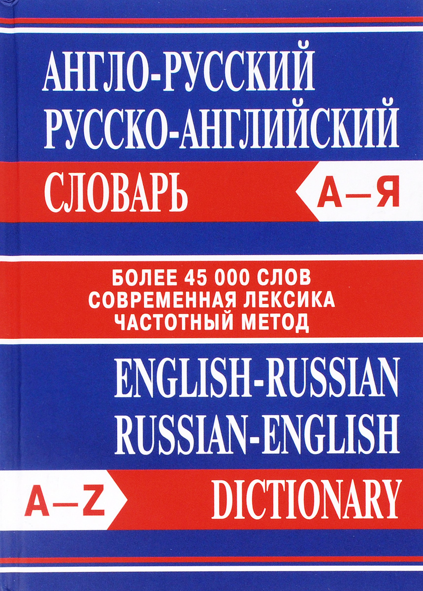 Англо-русский словарь. Русско-английский словарь / English-Russian: Russian-English Dictionary зимина м сост english russian learner s dictionary with questions and exercises more than 10000 words англо русский учебный словарь с вопросами и упражнениями более 10000 слов