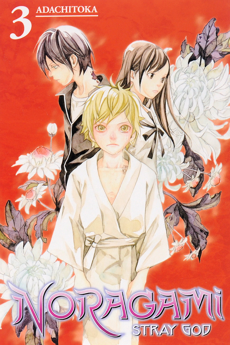Noragami: Stray God: Volume 3 bride of the water god v 3