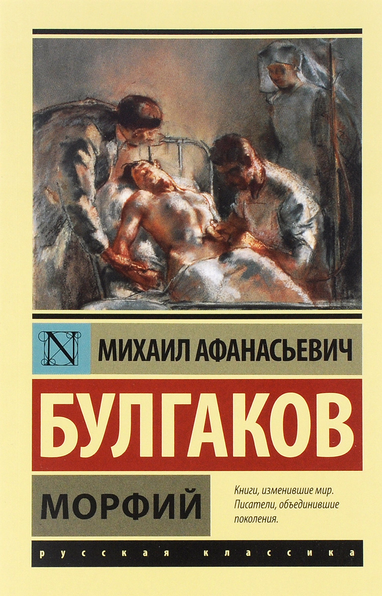 Морфий. М. А. Булгаков