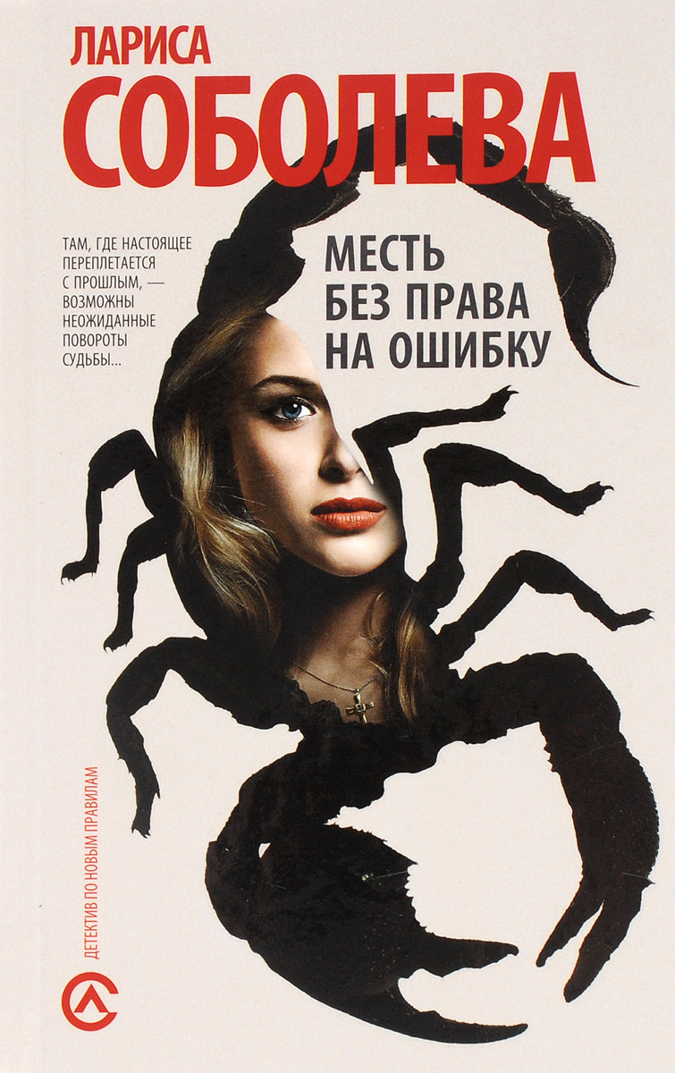 9785170963577 - Лариса Соболева: Месть без права на ошибку - Книга