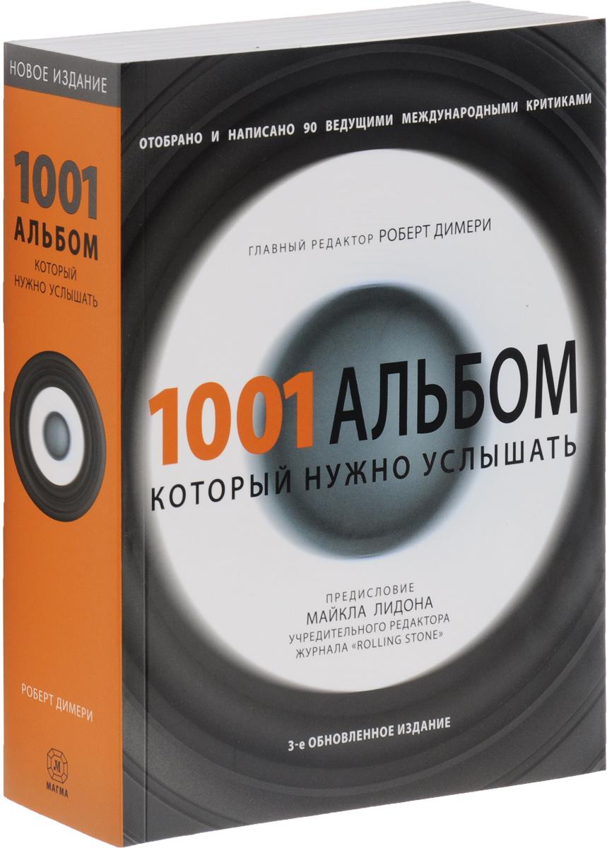 1001 альбом, который нужно услышать nirvana nevermind купить винил