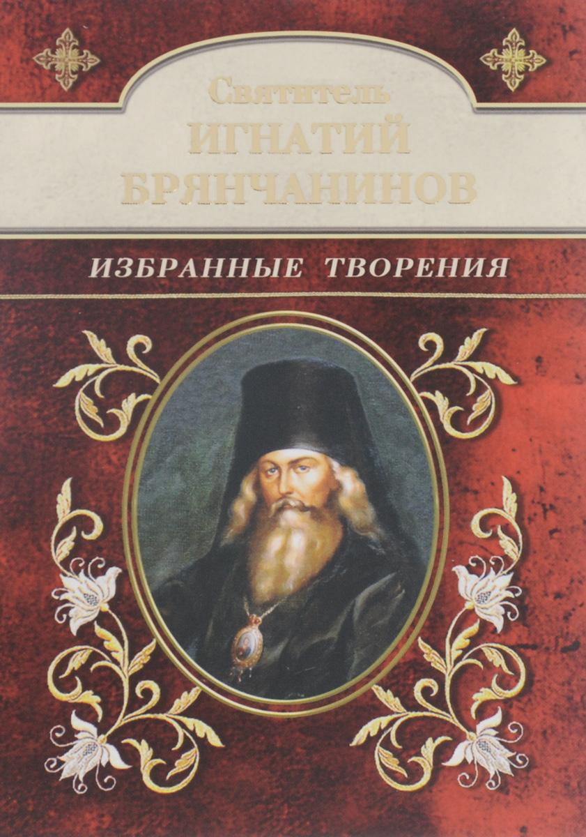 Святитель Игнатий Брянчанинов. Избранные творения. святитель игнатий брянчанинов письма 1