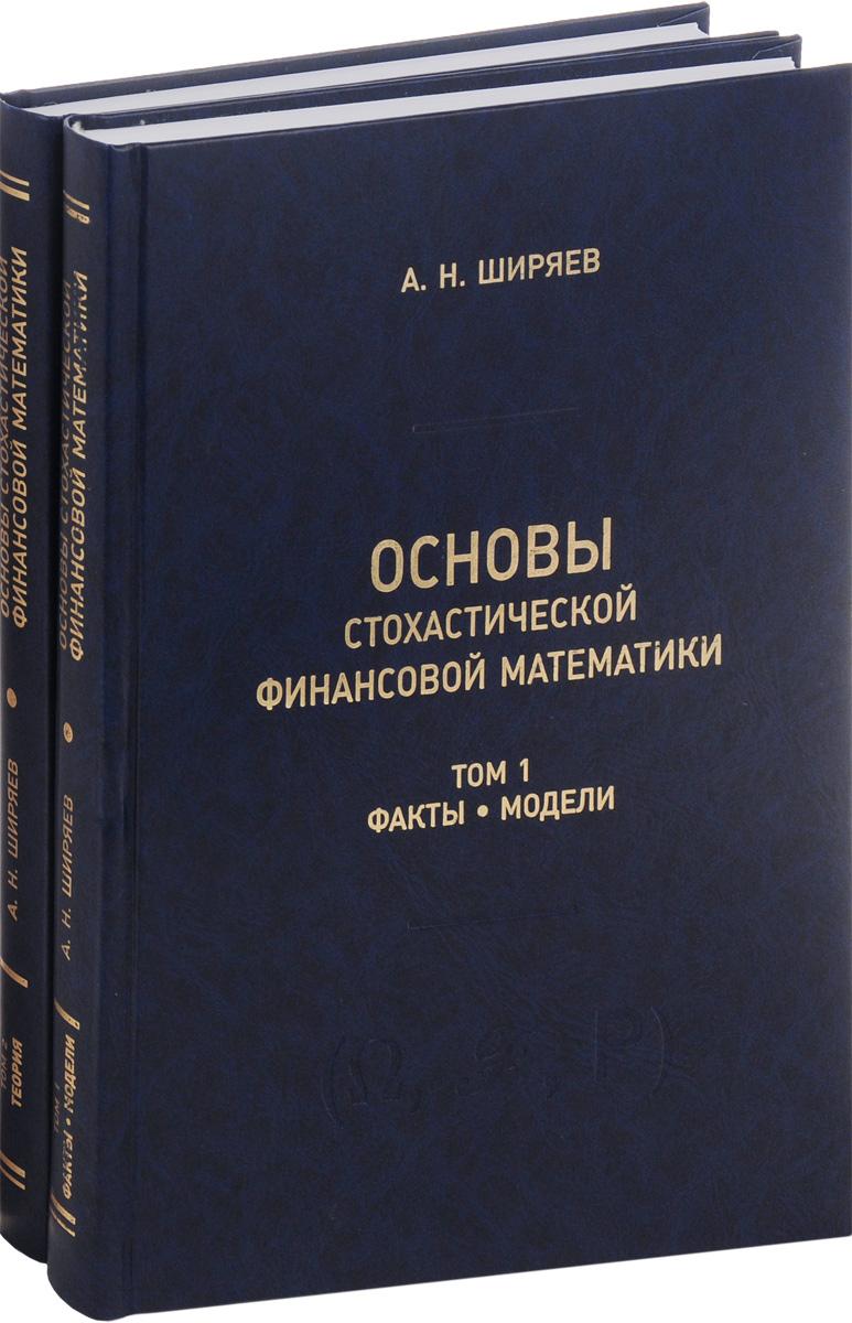 Основы стохастической финансовой математики. В двух томах (комплект из 2 книг)