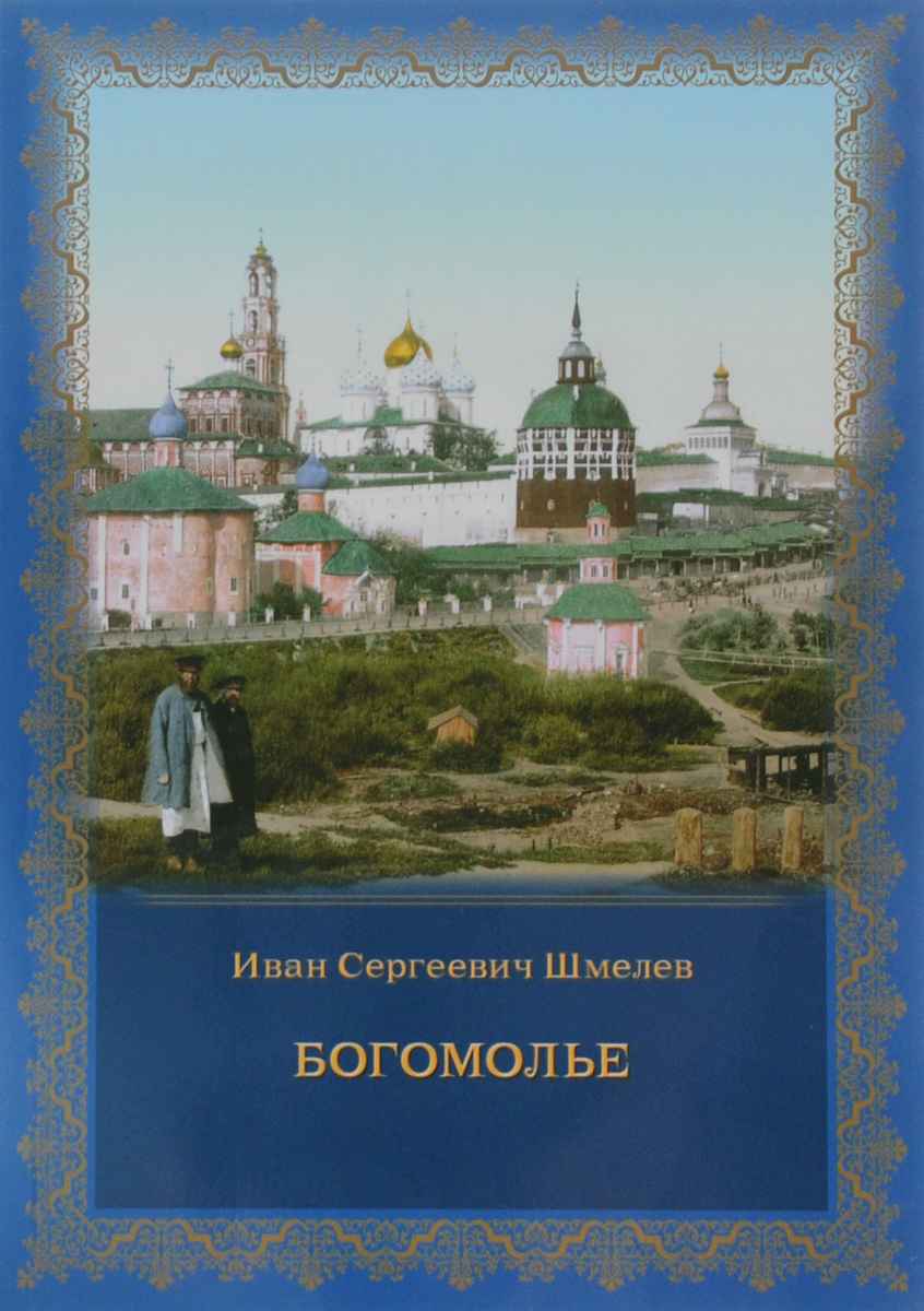 И. С. Шмелев Богомолье