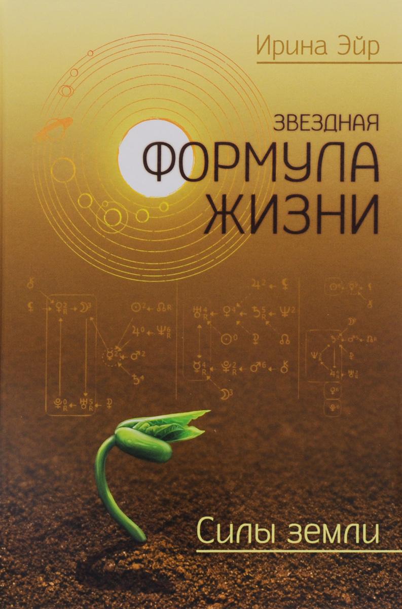 Звёздная формула жизни. Силы земли. Ирина Эйр
