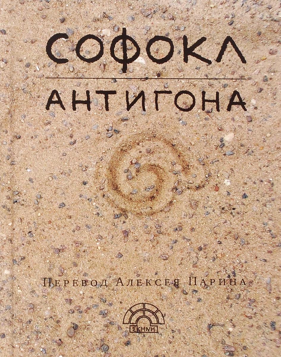 Софокл Антигона
