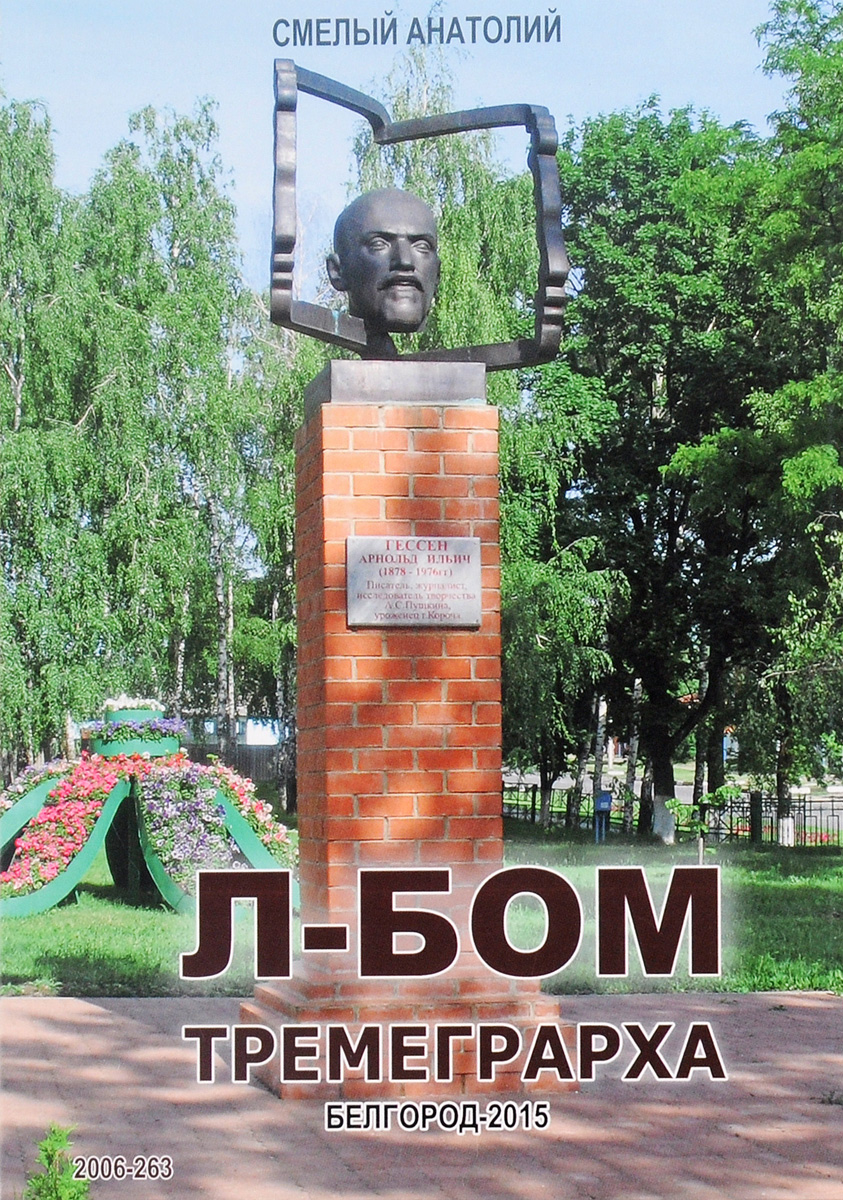 Анатолий Смелый Л-БОМ тремеграрха анатолий смелый л бом ломоносова бома