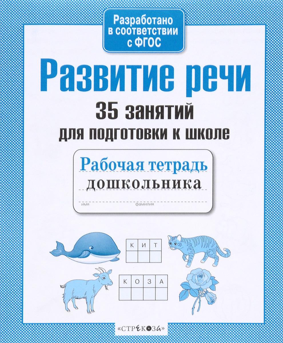 Развитие речи. 35 занятий для подготовки к школе