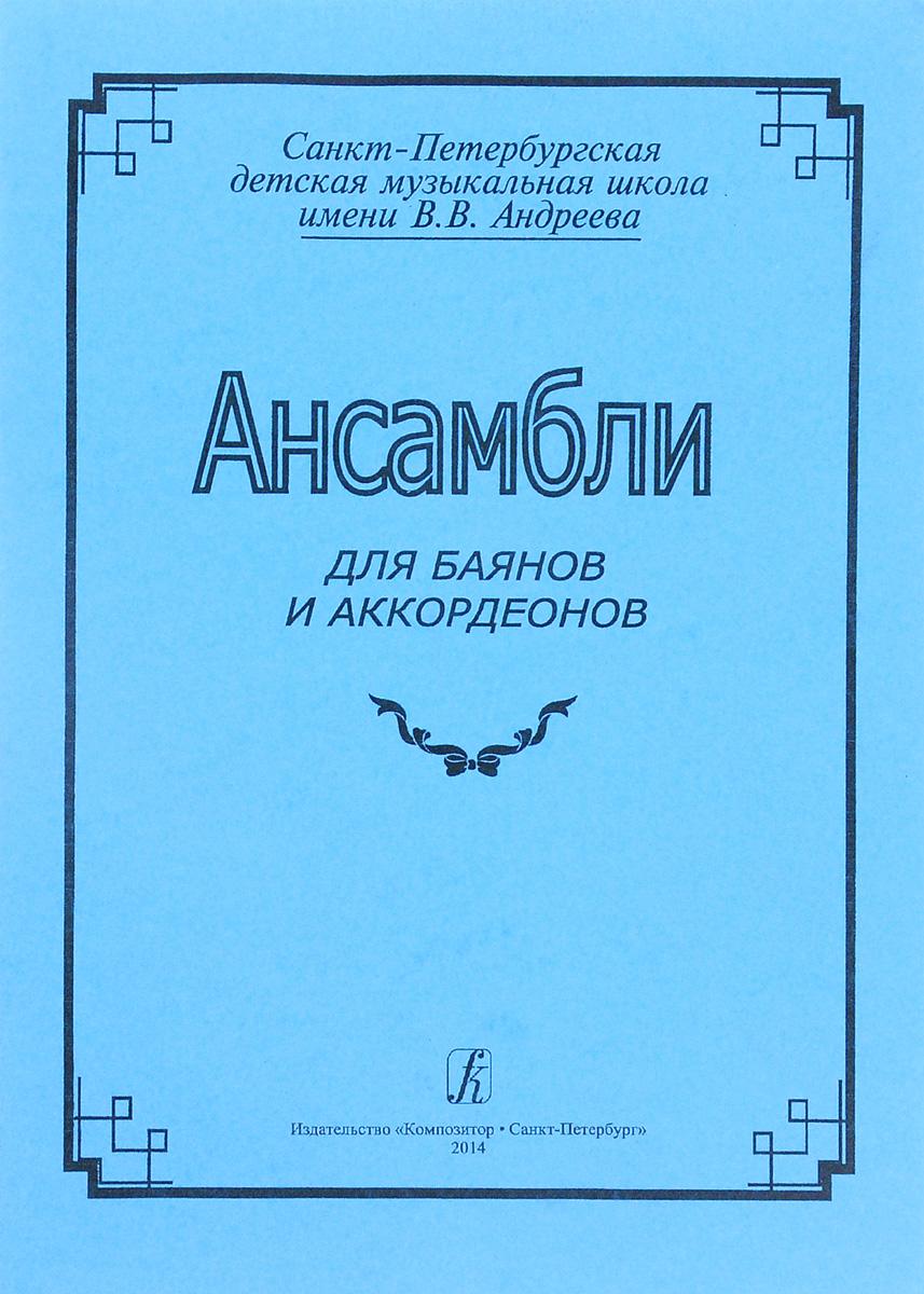 Ансамбли для баянов и аккордеонов