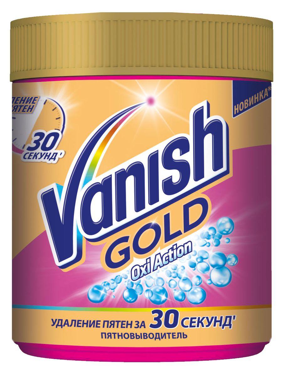 Пятновыводитель для тканей Vanish Gold Oxi Action порошкообразный, 500 г родимое пятно как замаскировать