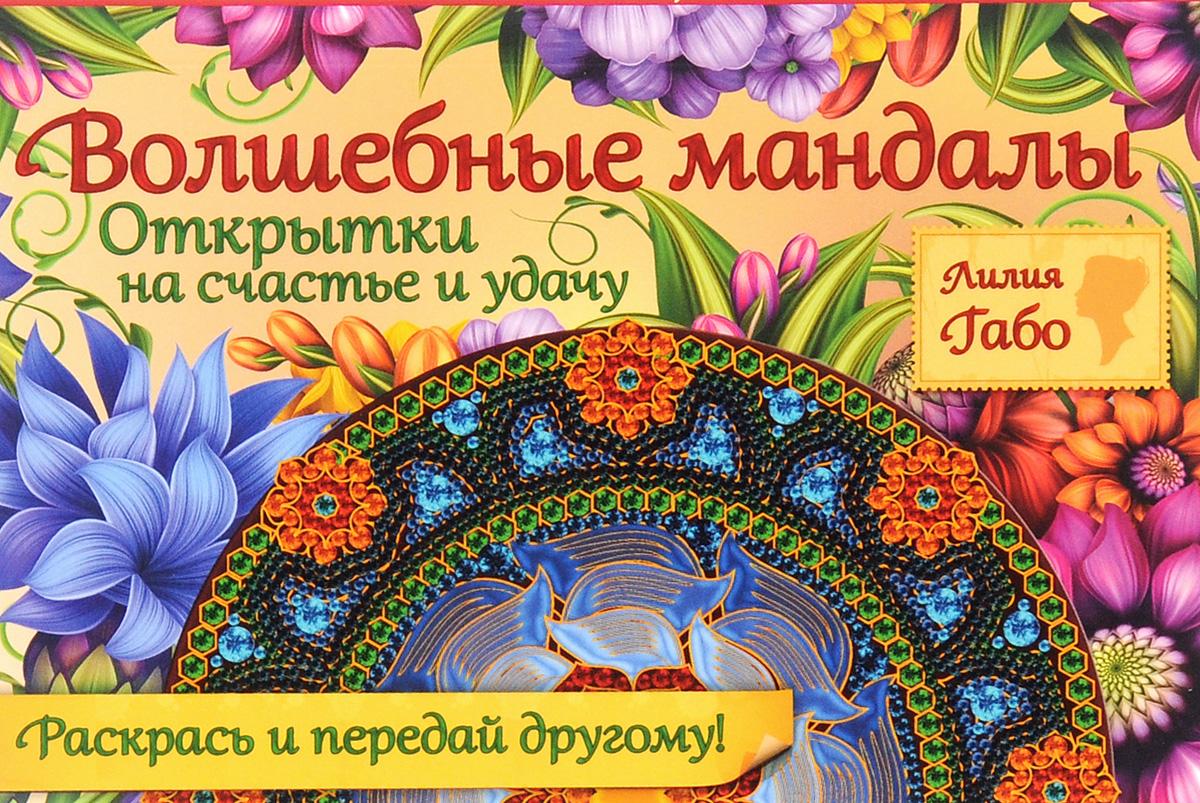 Zakazat.ru: Волшебные мандалы. Открытки на счастье и удачу. Лилия Габо