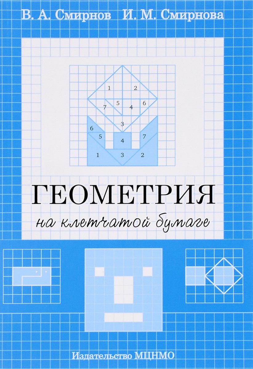 Zakazat.ru: Геометрия на клетчатой бумаге. В. А. Смирнов, И. М. Смирнова