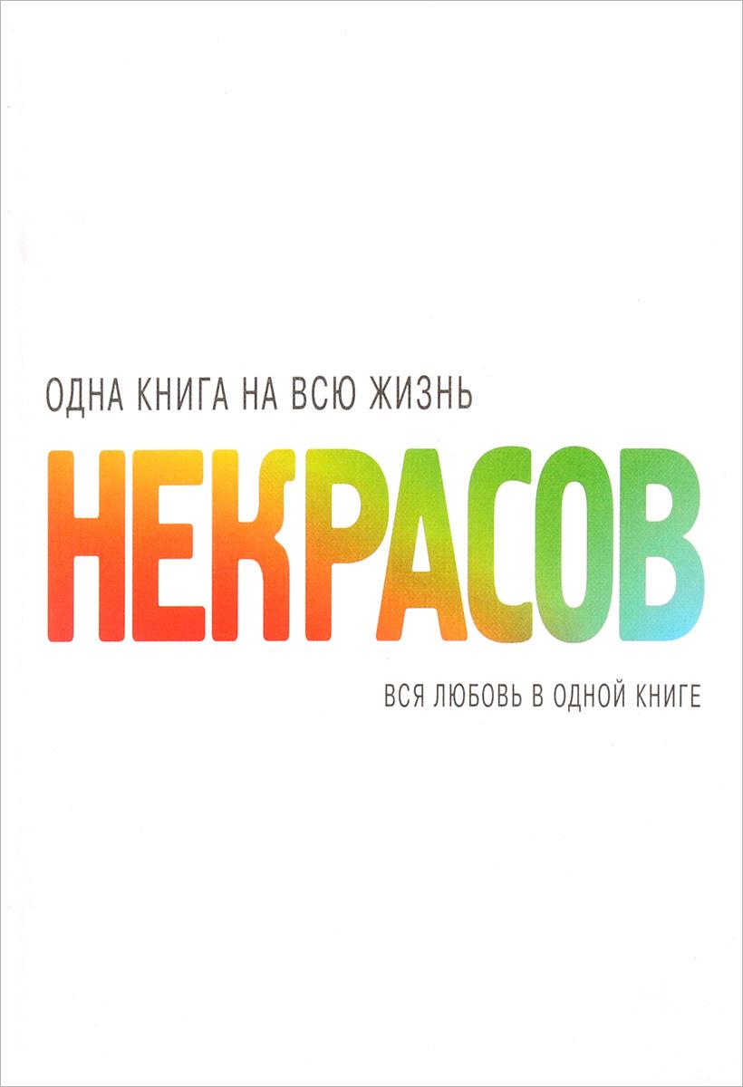 все цены на Анатолий Некрасов Вся любовь в одной книге онлайн