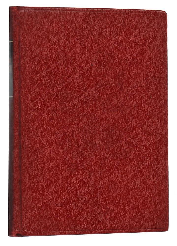 Государственные преступники Англии. Исторический очерк Лондонской башни. В 4 частях (в одной книге) эмили бронте шарлотта бронте грозовой перевал джейн эйр учитель