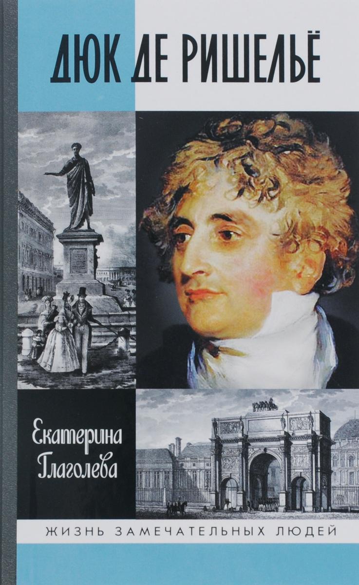 Екатерина Глаголева Дюк де Ришельё