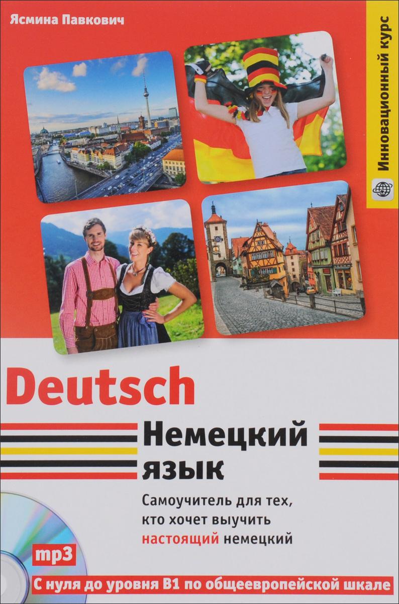 Ясмина Павкович Немецкий язык. Самоучитель для тех, кто хочет выучить настоящий немецкий (+ CD) книги питер испанский язык интенсивный упрощенный курс звукозапись всех уроков носителями языка