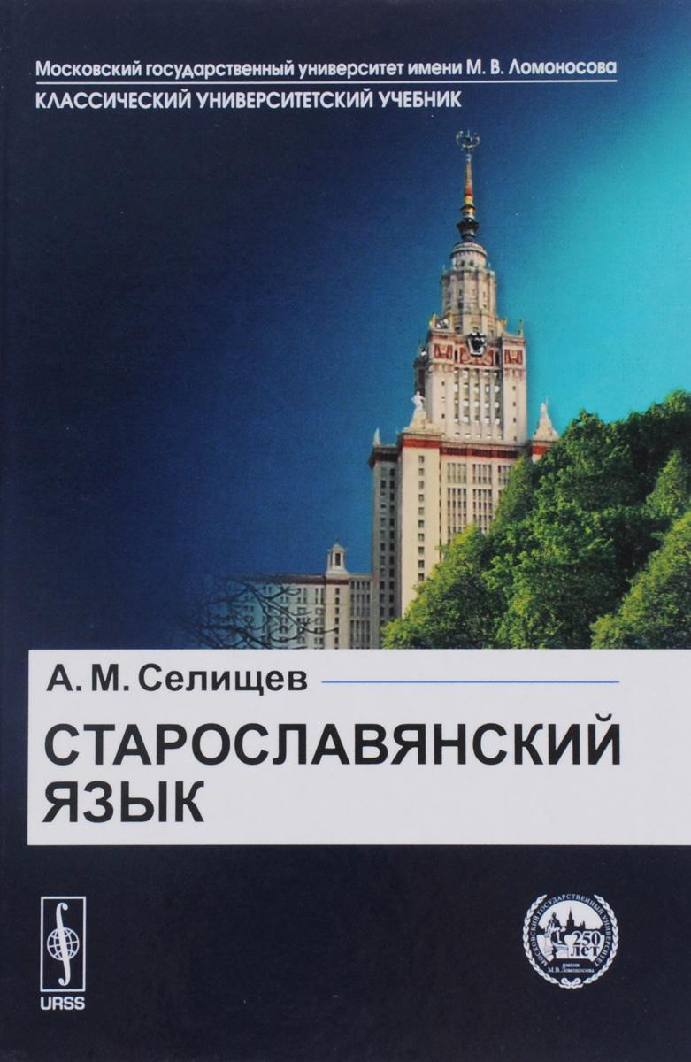 Старославянский язык: В двух частях. Учебное пособие