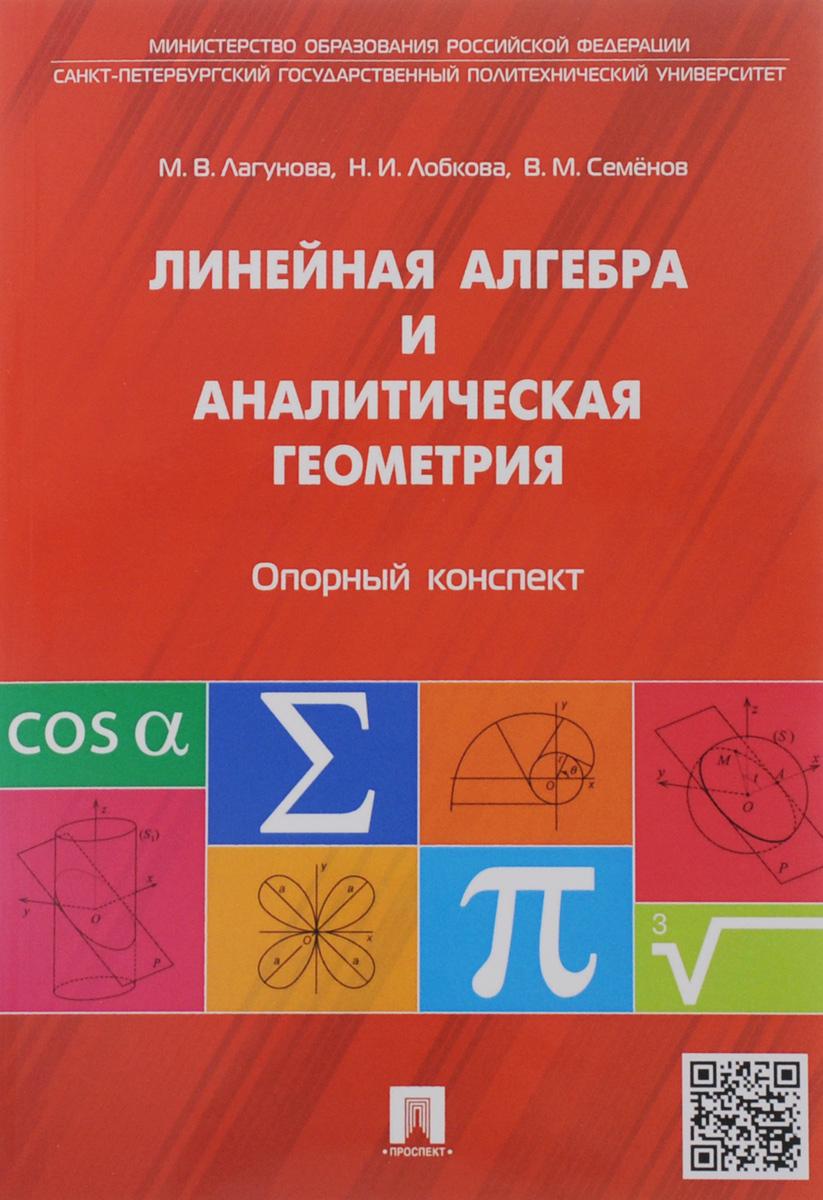Линейная алгебра и аналитическая геометрия. Опорный конспект