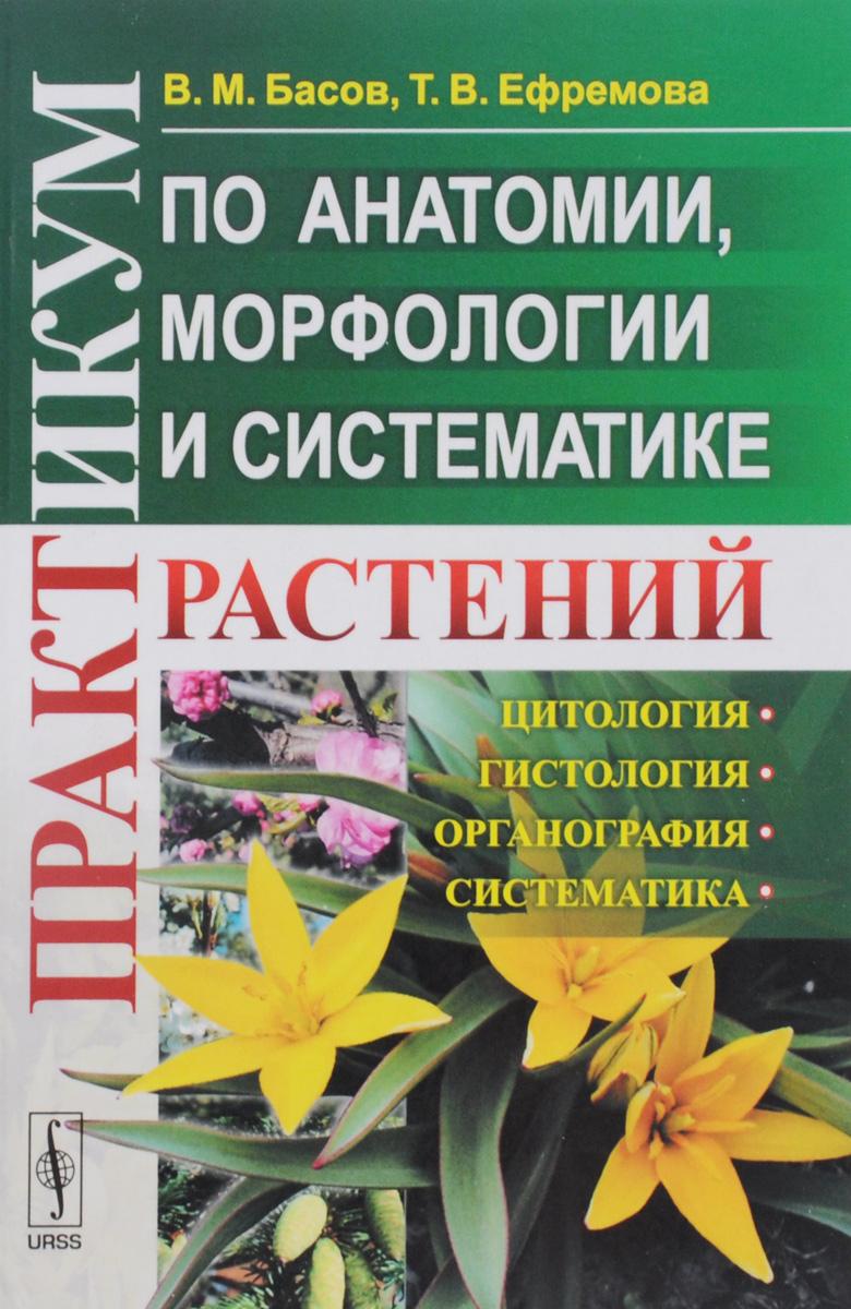 Практикум по анатомии, морфологии и систематике растений