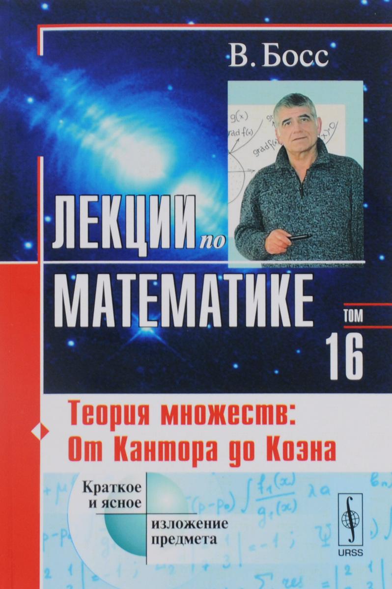 Лекции по математике. Том 16. Теория множеств. От Кантора до Коэна. Учебное пособие