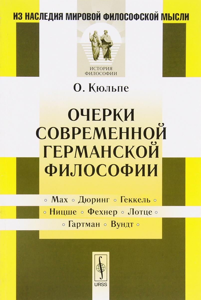 Освальд Кюльпе Очерки современной германской философии