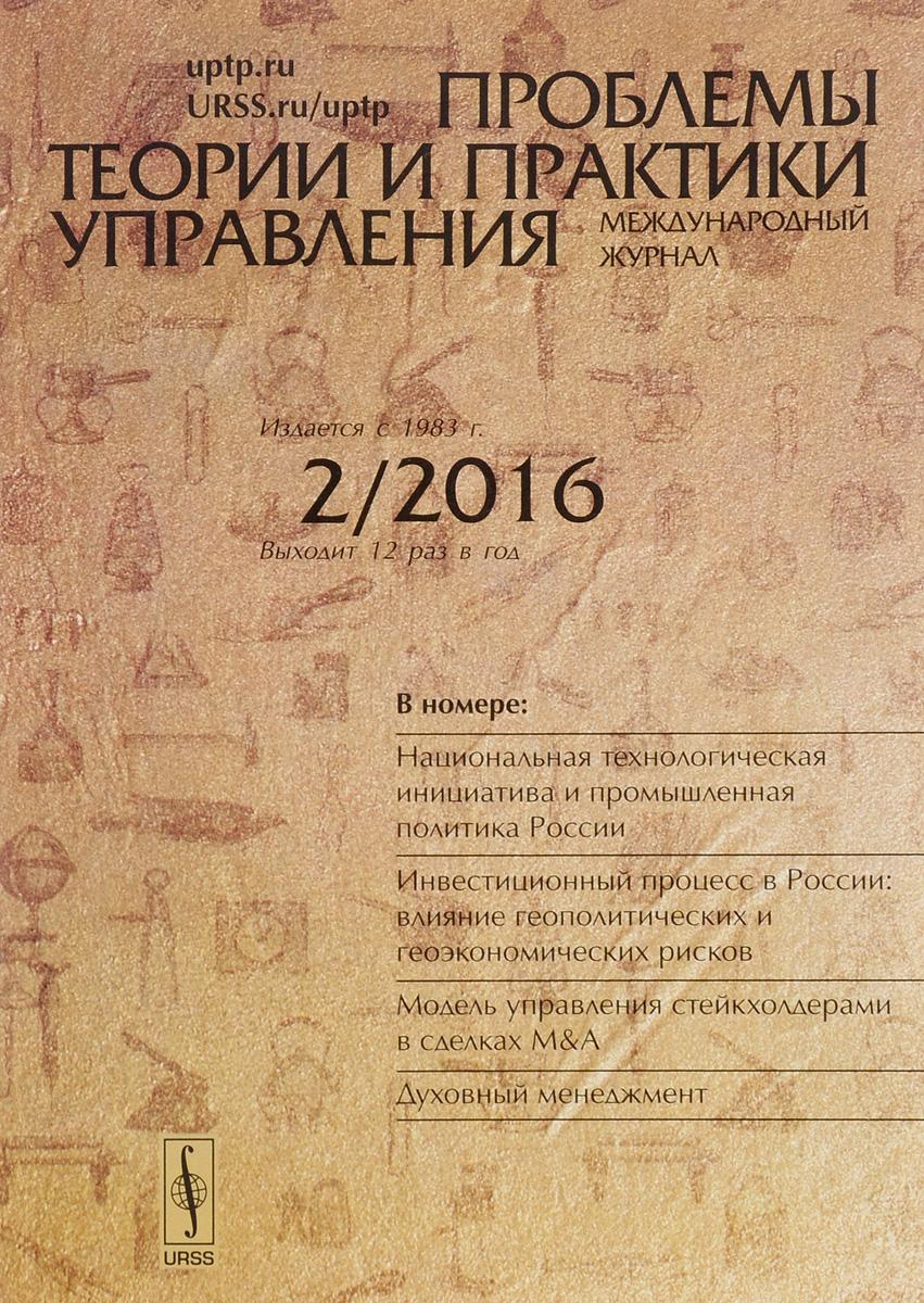 Проблемы теории и практики управления, №2, 2016 проблемы теории и практики управления 1 2015
