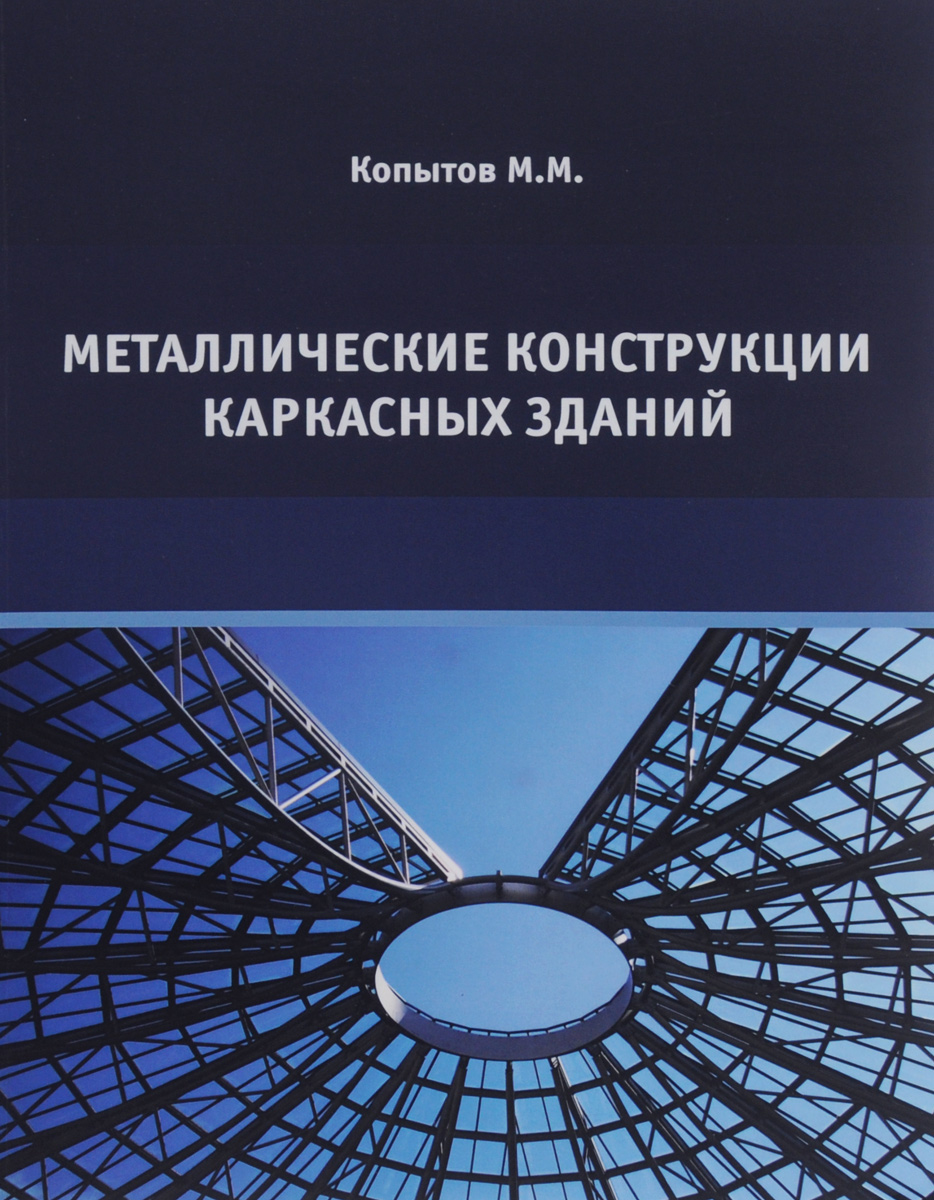 М. М. Копытов Металлические конструкции каркасных зданий. Учебное пособие