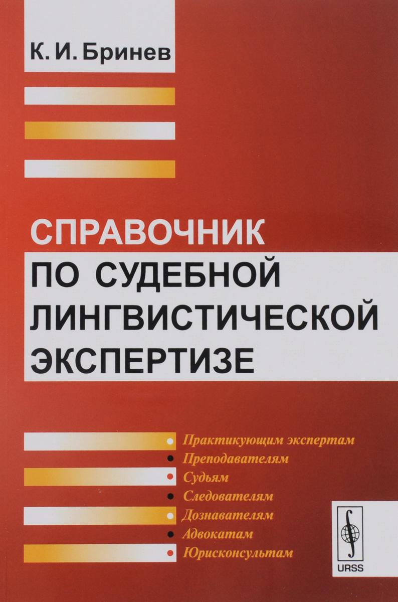 К. И. Бринев. Справочник по судебной лингвистической экспертизе