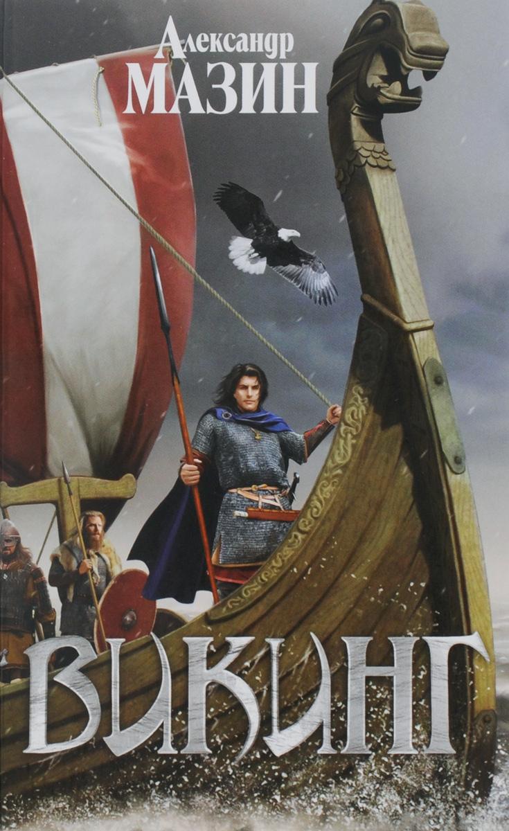Мазин А.В. Викинг александр мазин викинг земля предков