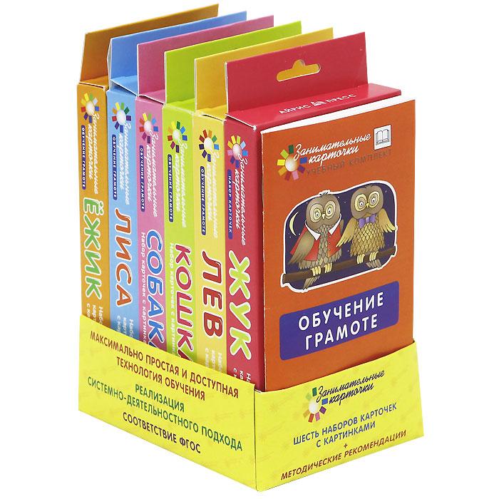 Айрис-пресс Обучающая игра Обучение грамоте нищева обучение грамоте