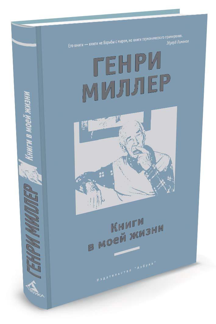 Генри Миллер Книги в моей жизни