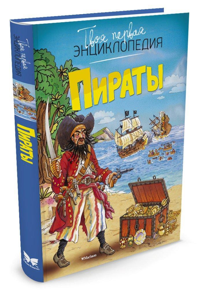 Пираты. Твоя первая энциклопедия